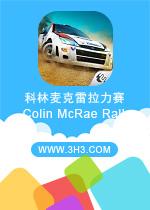 科林麦克雷拉力赛电脑版(Colin McRae Rally)安卓破解版v1.10