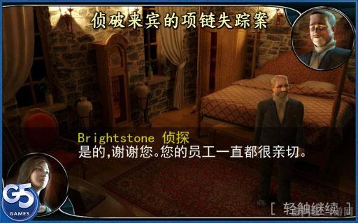 晔石之谜:灵异旅馆电脑版截图1