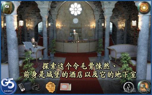 晔石之谜:灵异旅馆电脑版截图0