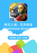 晔石之谜:灵异旅馆电脑版(Brightstone Mysteries)安卓中文版v1.0.0