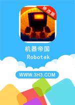 �����۹����(Robotek)��������İ�v2.8.4