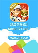 超级汉堡店3电脑版(Stand O'Food 3)安卓中文破解版v1.1