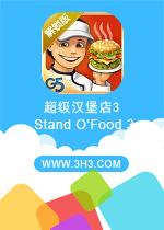 ����������3����(Stand O'Food 3)�������ƽ��v1.1
