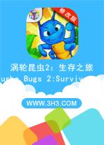 涡轮昆虫2生存之旅电脑版(Turbo Bugs 2:Survival Run)安卓破解修改版v2.4.5