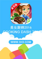 美女厨师2016电脑版(COOKING DASH 2016)安卓破解无限金币版v1.1.2