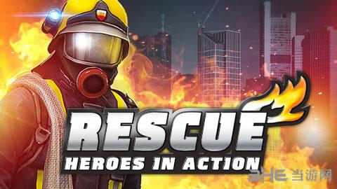 救援任务:英雄在行动电脑版截图0