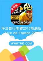 环法自行车赛2015电脑版(Tour de France 2015)安卓破解修改金币版v1.1.6