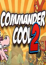 超酷指挥官2(Commander Cool 2)硬盘版v1.5.0