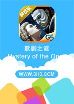 歌剧之谜电脑版(Mystery of the Opera)安卓中文完整版v1.2