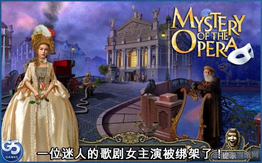 歌剧之谜电脑版截图0