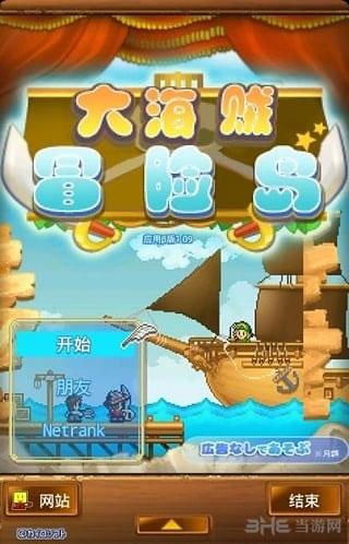 大海贼冒险岛电脑版截图0