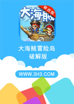 大海贼冒险岛电脑版安卓修改破解版v1.0.9