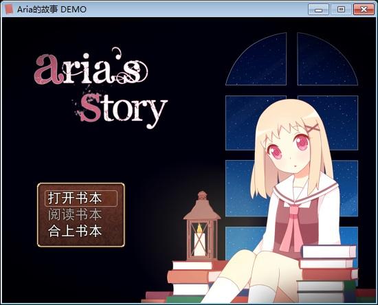Aria的故事截图0