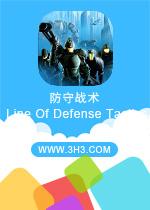 防守战术电脑版
