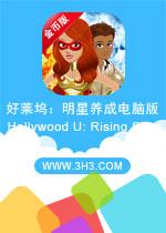 好莱坞:明星养成电脑版(Hollywood U: Rising Stars)安卓破解金币版v1.7.0