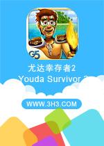 尤达幸存者2电脑版(Youda Survivor 2)安卓解锁版v1.0