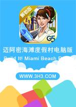 迈阿密海滩度假村电脑版