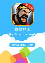群岛神话电脑版(Mythic Islands)安卓无限金币修改版v1.3