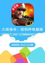 火线指令:战柏林电脑版(FRONTLINE COMMANDO: WW2)安卓破解修改金币版v1.1.0