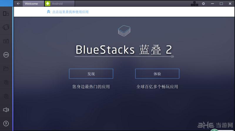 蓝叠安卓模拟器Bluestacks App Player截图0