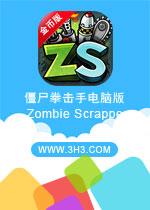 僵尸拳击手电脑版(Zombie Scrapper)安卓破解修改金币版v1.13