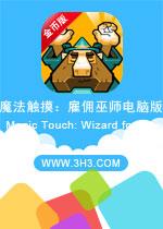 魔法触摸:雇佣巫师电脑版