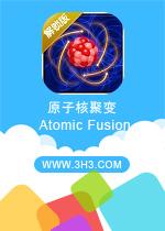 原子核聚变电脑版(Atomic Fusion)安卓解锁版v1.1