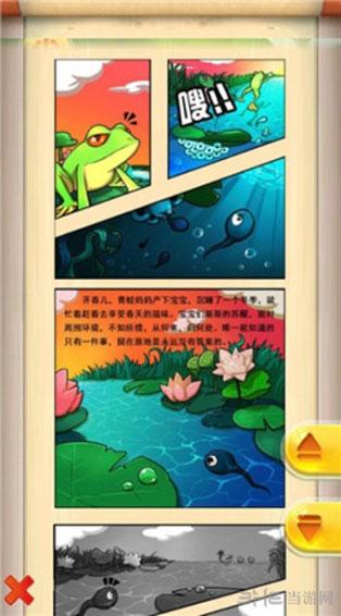小蝌蚪大冒险电脑版截图2