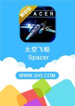太空飞船电脑版