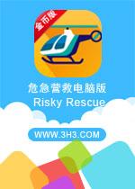 危急营救电脑版(Risky Rescue)安卓破解金币版v1.1