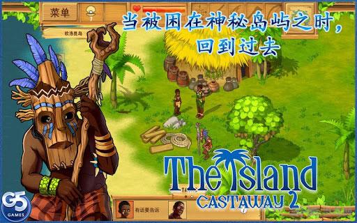 孤岛余生2电脑版截图0