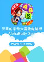 ���ٵ���ĸ��ð�յ���(AlphaBetty Saga)���ƽ��Ұ�v1.0.5