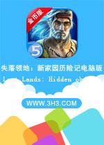 ʧ����أ��¼����ռǵ���(Lost Lands: Hidden objects)���ƽ��Ұ�v1.0.1