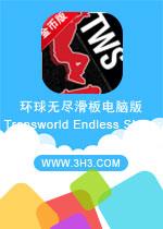 环球无尽滑板电脑版(Transworld Endless Skater)安卓破解金币版v1.11
