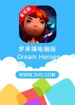 梦英雄电脑版