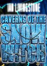 雪女巫的洞穴