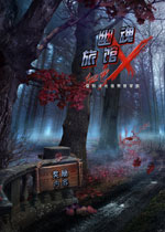 幽魂旅馆10:血色X(Haunted Hotel 10: The X BETA)中文典藏破解版v1.0