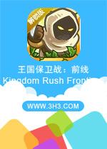 王国保卫战:前线电脑版(Kingdom Rush Frontiers)安卓破解版v1.2.0