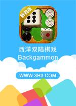西洋双陆棋戏电脑版(Backgammon)安卓解锁版v1.2.8