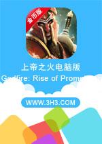 上帝之火电脑版(Godfire: Rise of Prometheus)安卓破解金币版v1.1.16
