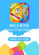 疯狂水果牙医电脑版(Crazy Fruit Dentist)安卓解锁版v1.2