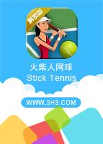 火柴人网球电脑版(Stick Tennis)安卓破解版v1.9.2