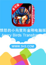 ��怒的小�B�形金����X版(Angry Birds Transformers)安卓破解修改金�虐�v1.9.40