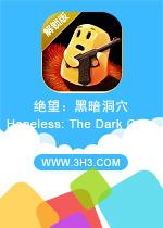 绝望:黑暗洞穴电脑版