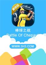 棒球之战电脑版(Battle Of Chepauk)安卓解锁版v1.0.7