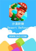 沙漠防御电脑版