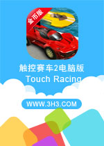 ������2���԰�(Touch Racing)��׿�ƽ��Ұ�v1.4.1.2