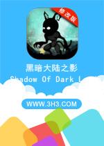 黑暗大陆之影电脑版