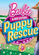 芭比和她的小狗援救