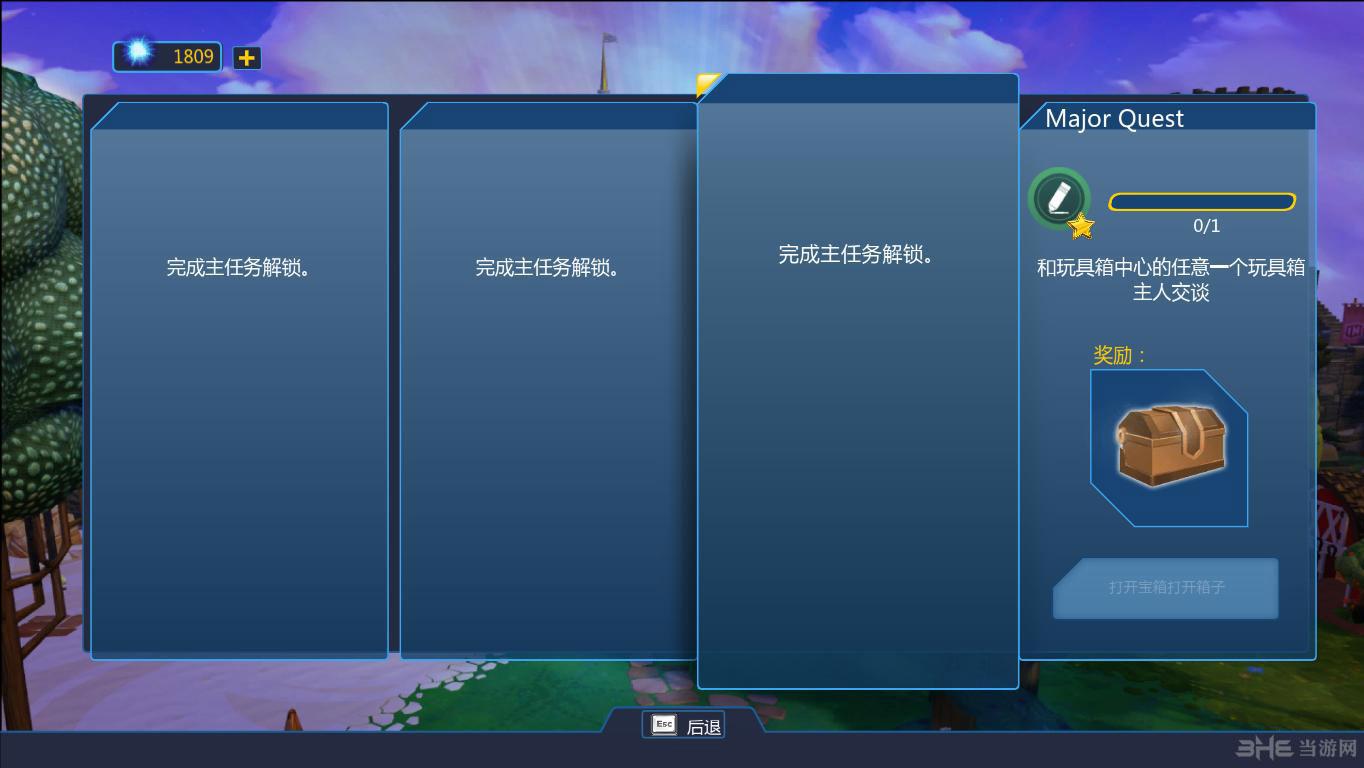 迪士尼无限3.0 LMAO汉化中文补丁截图0